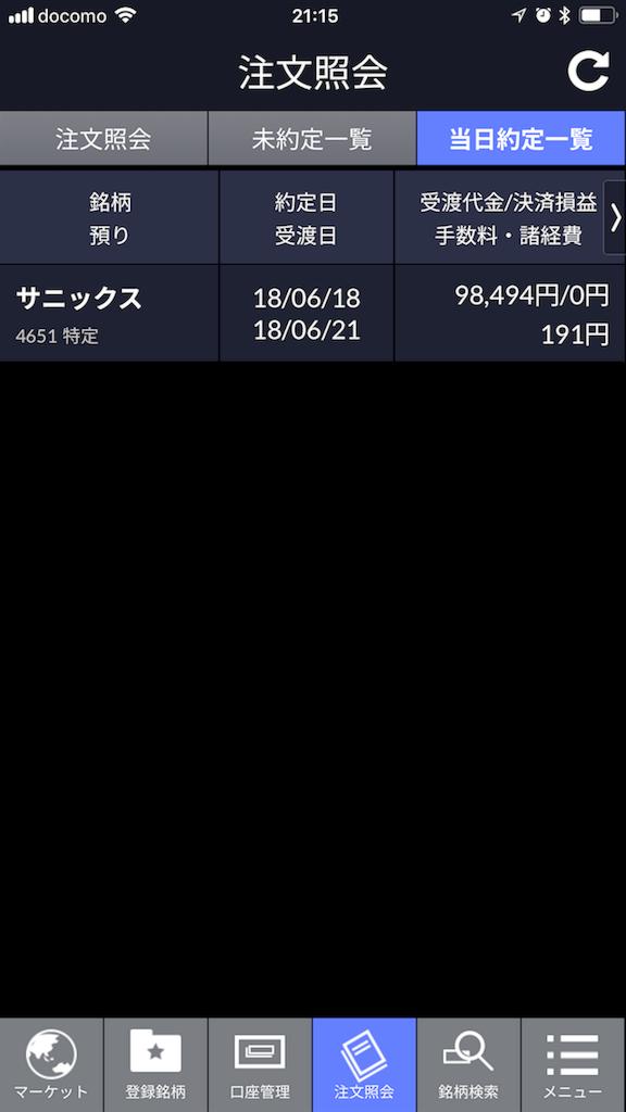 f:id:kunekunemushi:20180618212517p:image