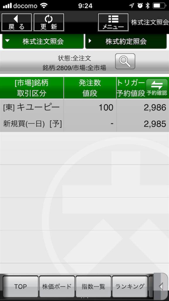f:id:kunekunemushi:20180706232450p:image
