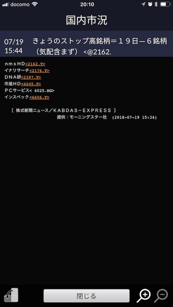 f:id:kunekunemushi:20180719201025p:image