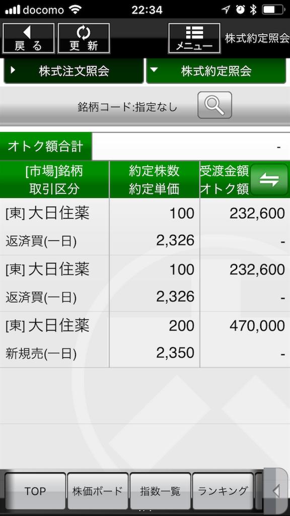 f:id:kunekunemushi:20180730224549p:image