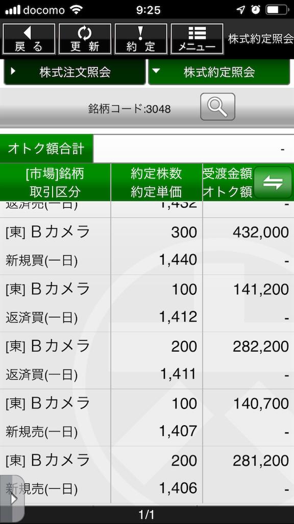 f:id:kunekunemushi:20181012220056p:image