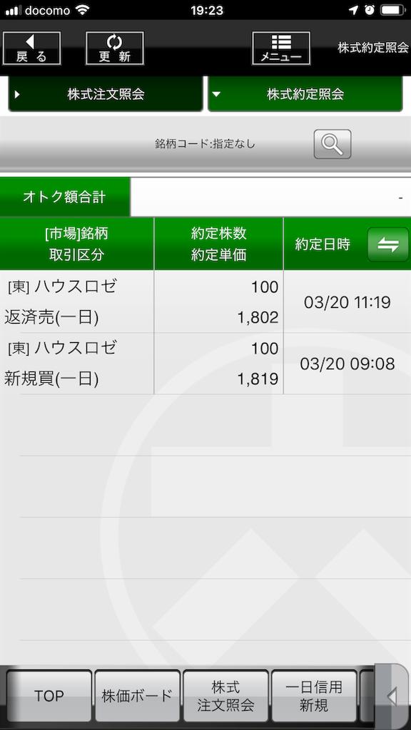 f:id:kunekunemushi:20190320211548p:image