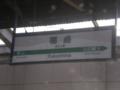 福島駅表示