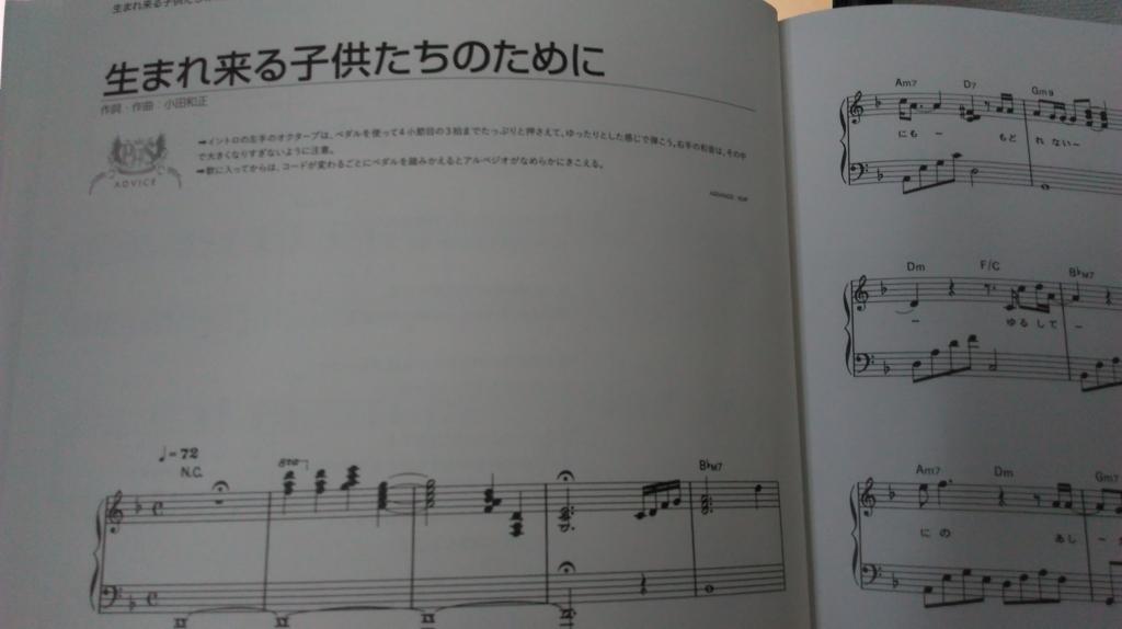 f:id:kunichan-piano:20170917163250j:plain