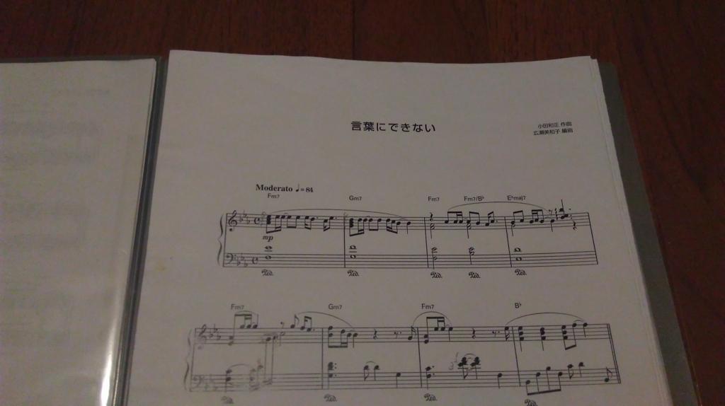 f:id:kunichan-piano:20170918021511j:plain