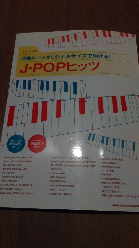 f:id:kunichan-piano:20170918023214j:plain