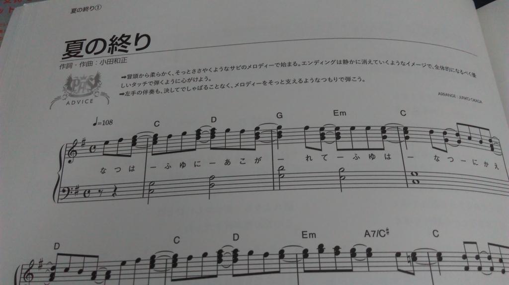 f:id:kunichan-piano:20170918134100j:plain