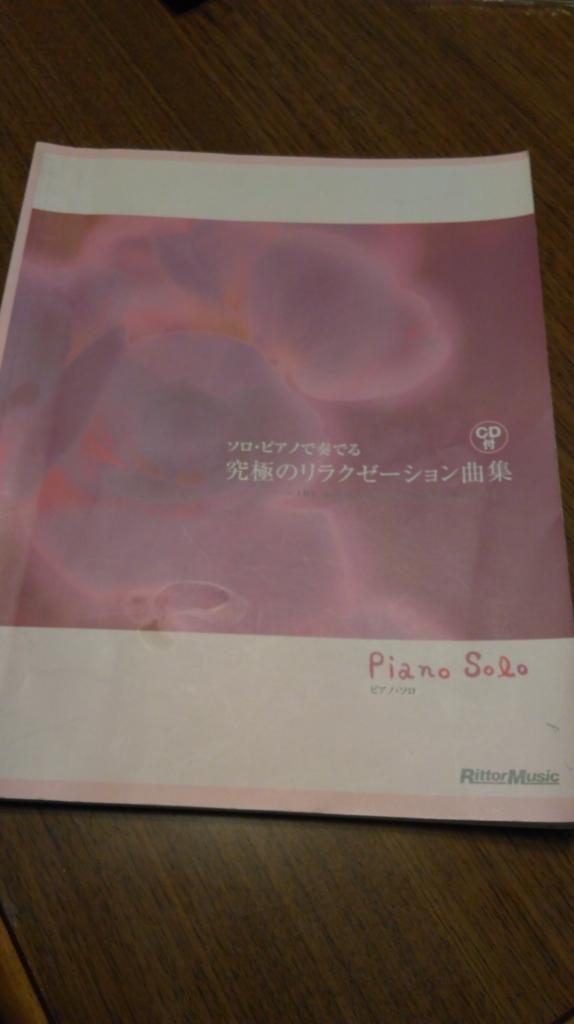 f:id:kunichan-piano:20170918201154j:plain