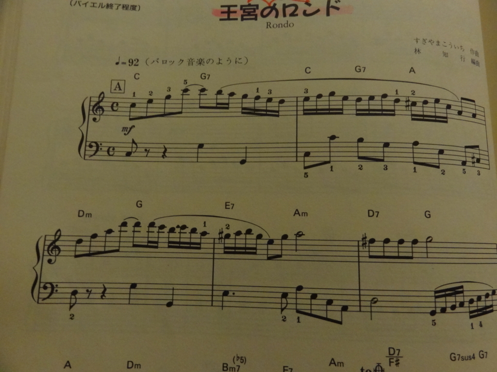 f:id:kunichan-piano:20180106230613j:plain