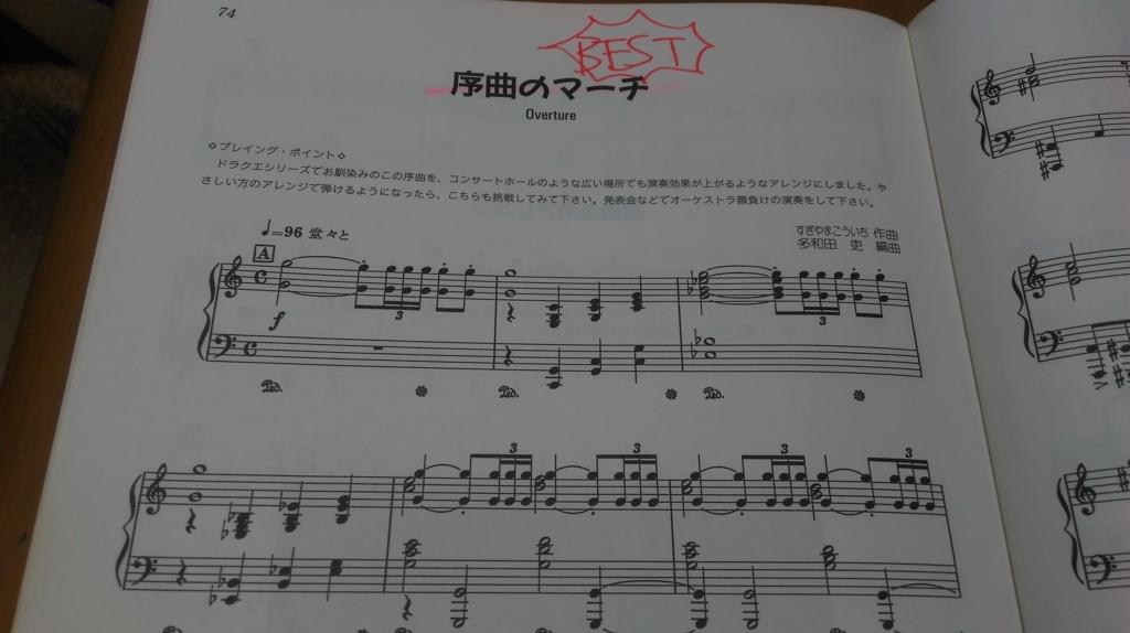 f:id:kunichan-piano:20180218200841j:plain
