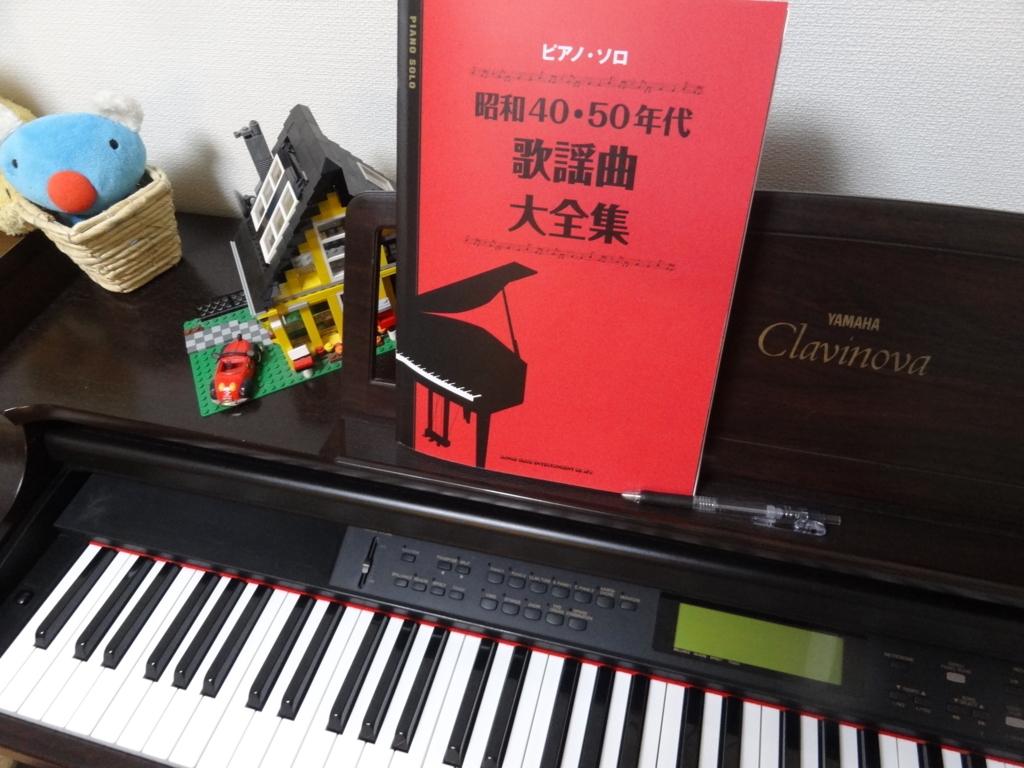 f:id:kunichan-piano:20180518232239j:plain