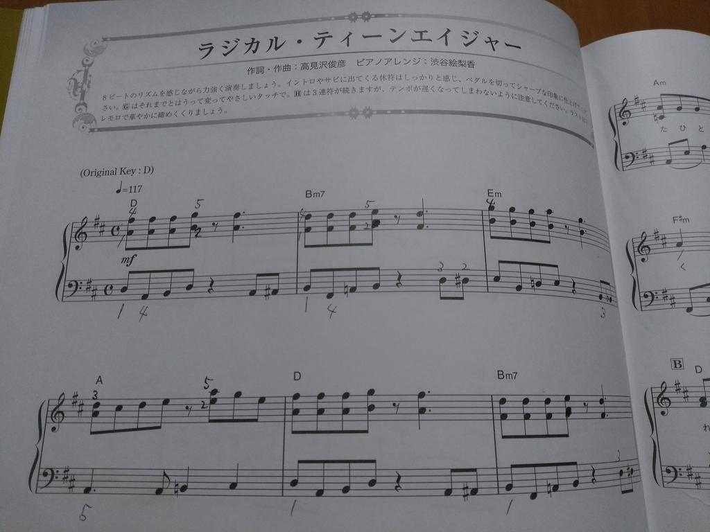 f:id:kunichan-piano:20180923201236j:plain