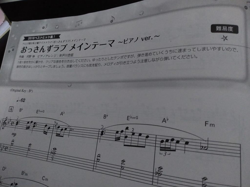 f:id:kunichan-piano:20190114133546j:plain