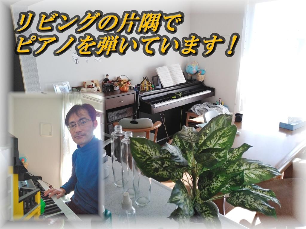 f:id:kunichan-piano:20190114141815j:plain