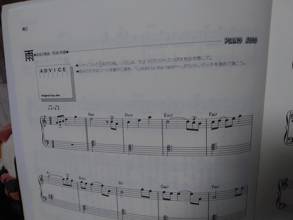 f:id:kunichan-piano:20190330194839j:plain