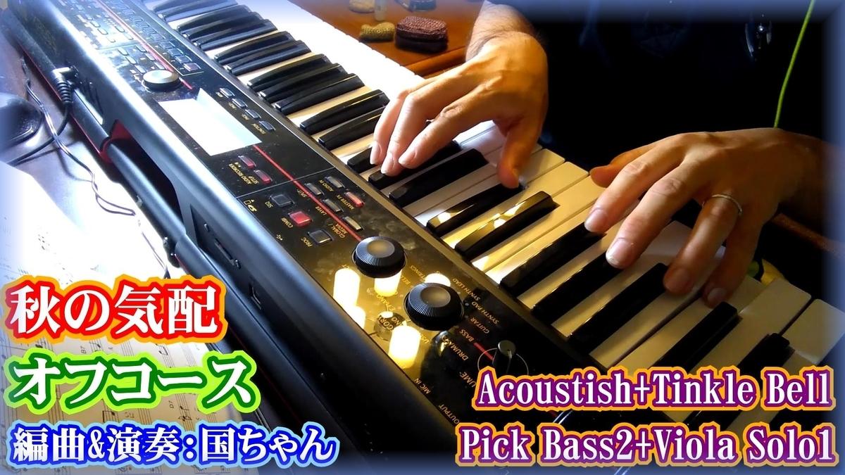 f:id:kunichan-piano:20190619233740j:plain