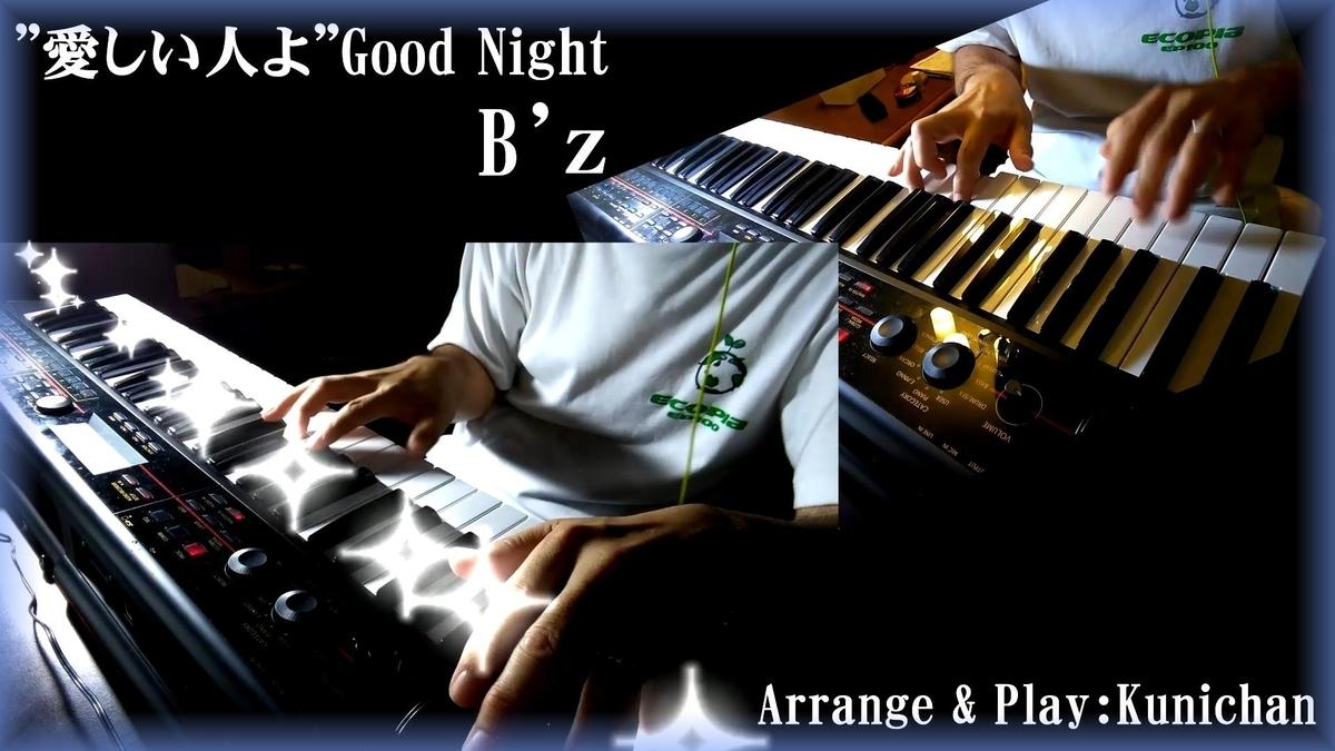 f:id:kunichan-piano:20190622032526j:plain