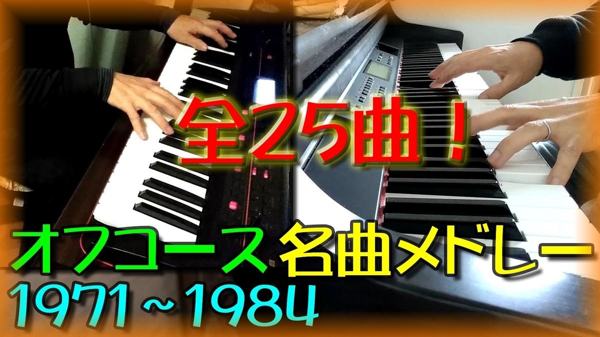 f:id:kunichan-piano:20200429113353j:plain