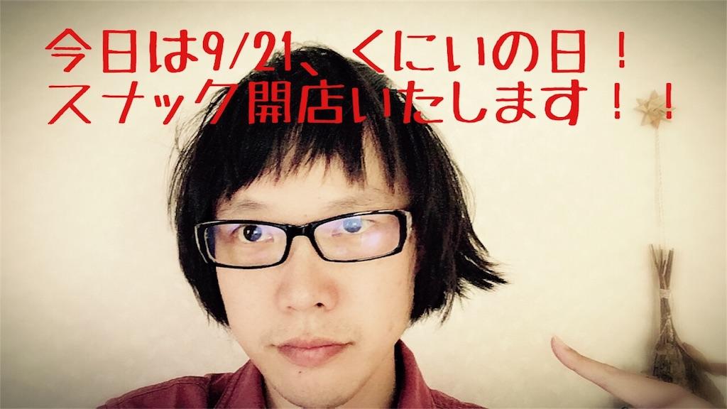 f:id:kuniikatsuhiro921:20180921151203j:image