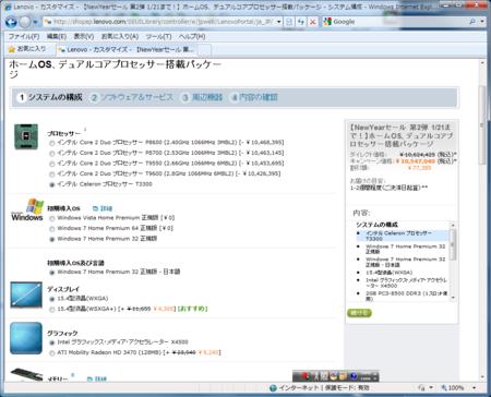 f:id:kuniku:20100119233348p:image