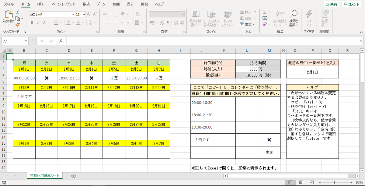 f:id:kunio-san:20210202225501p:plain