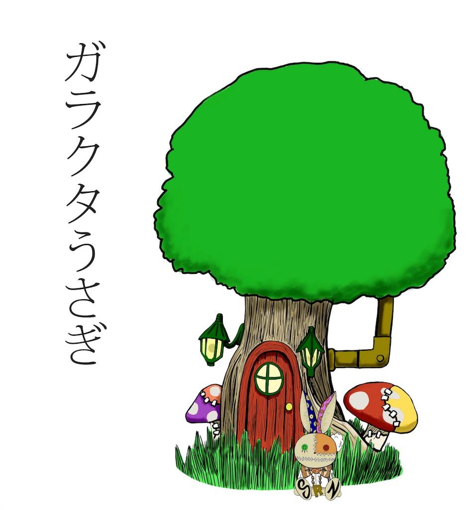 f:id:kunisawaissei:20160921120301j:image