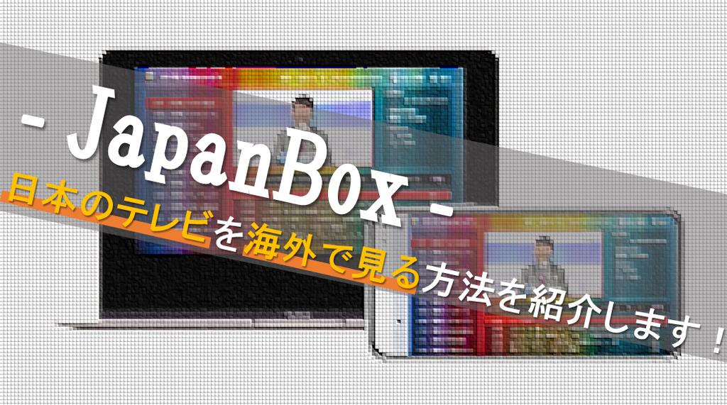 【無料】海外で日本のテレビを見る方法!【簡単3 …