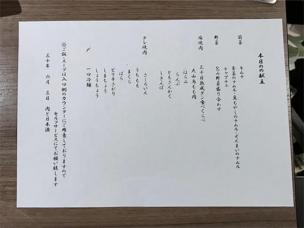 f:id:kunoichilady:20180605184231j:image