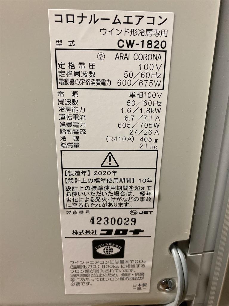 エアコン 修理 コロナ