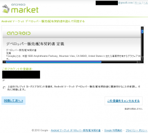 Android market develop
