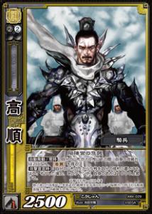 TCG-ANV-029_SR_高順
