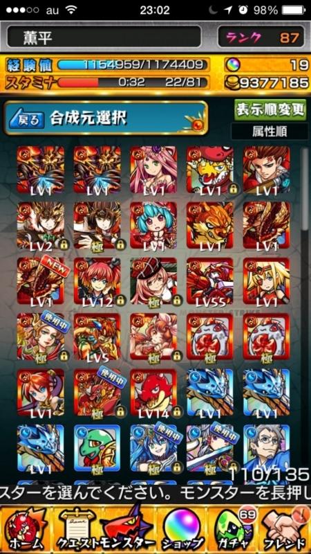 モンストBOX1枚目20140621