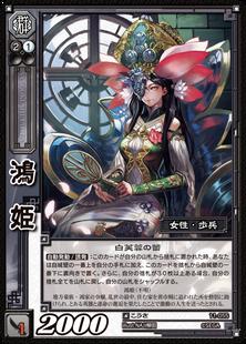 TCG-11-055_鴻姫