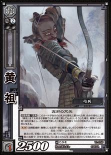 TCG-11-056_黄祖