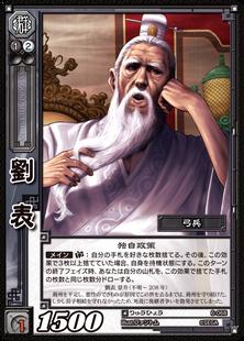 TCG-6-068_劉表