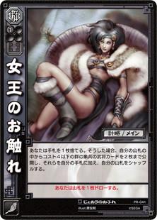TCG-PR-041_女王のお触れ