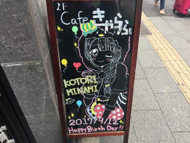 猫カフェきゃらくの看板