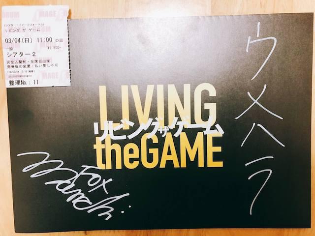 リビング ザ ゲーム パンフレット・ウメハラさんサイン付き