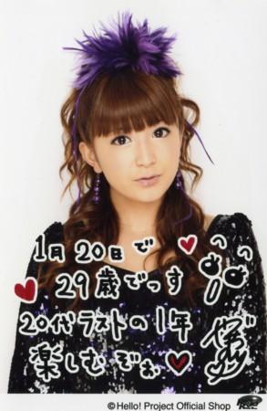 f:id:kuntsu145:20120119202856j:image