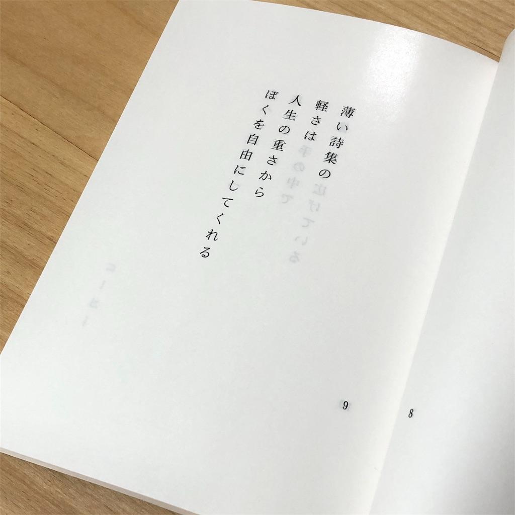 f:id:kunurupu:20200618161807j:image
