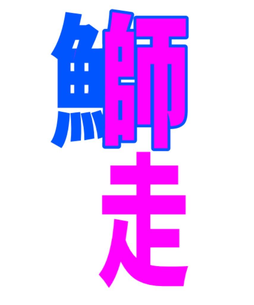 f:id:kuodc:20210219194505j:image