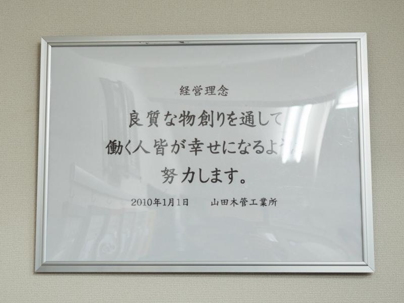 山田木管工業所 経営理念