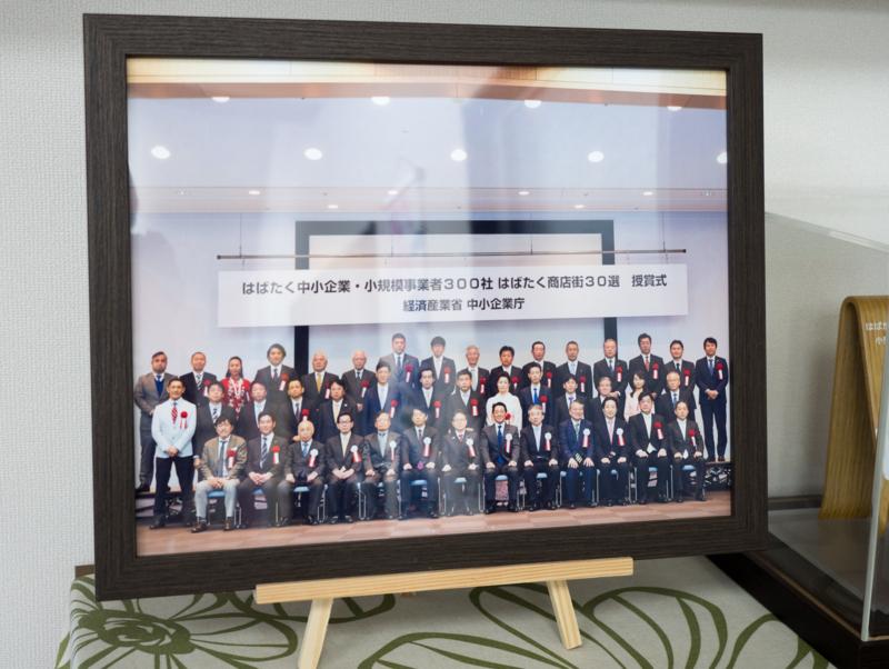 「はばたく中小企業・小規模事業者300社」表彰式