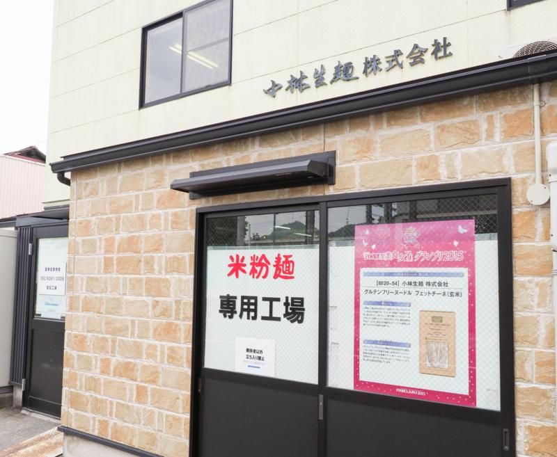 米粉麺専用工場
