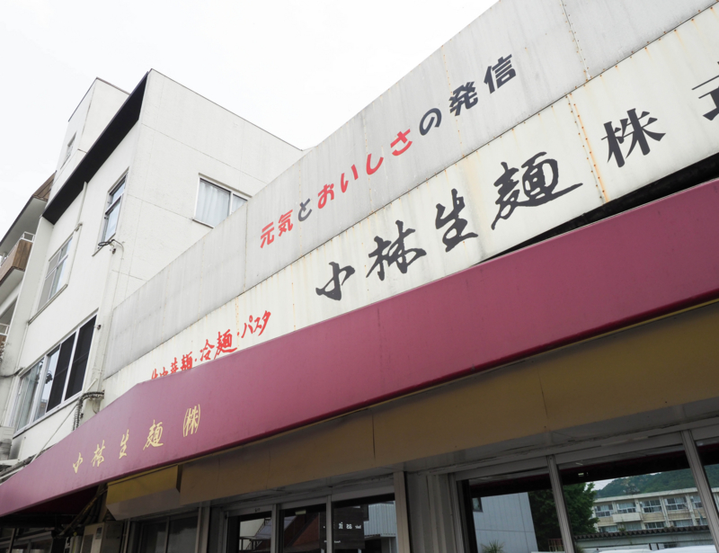 小林生麺 工場