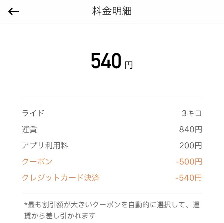 f:id:kura0840:20200728214346j:plain