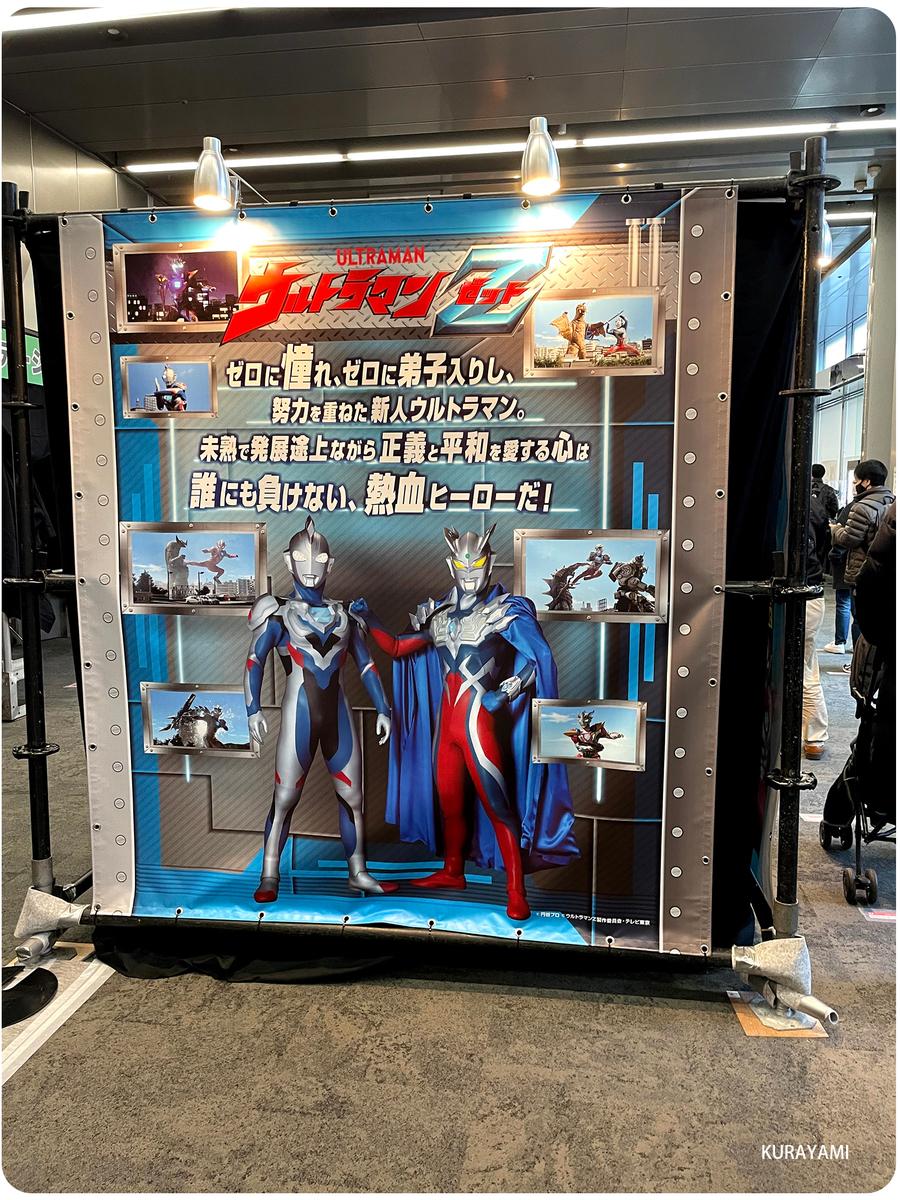 ウルトラヒーローズEXPO 2021 ウルトラマンZ(ウルトラマンゼット)展示 @ウルトラマンジードまとめブログ