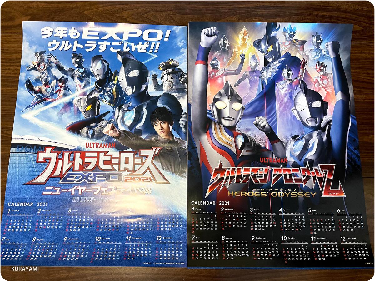 ウルトラヒーローズEXPO 2021 バトルステージ 特典 ポスターカレンダー