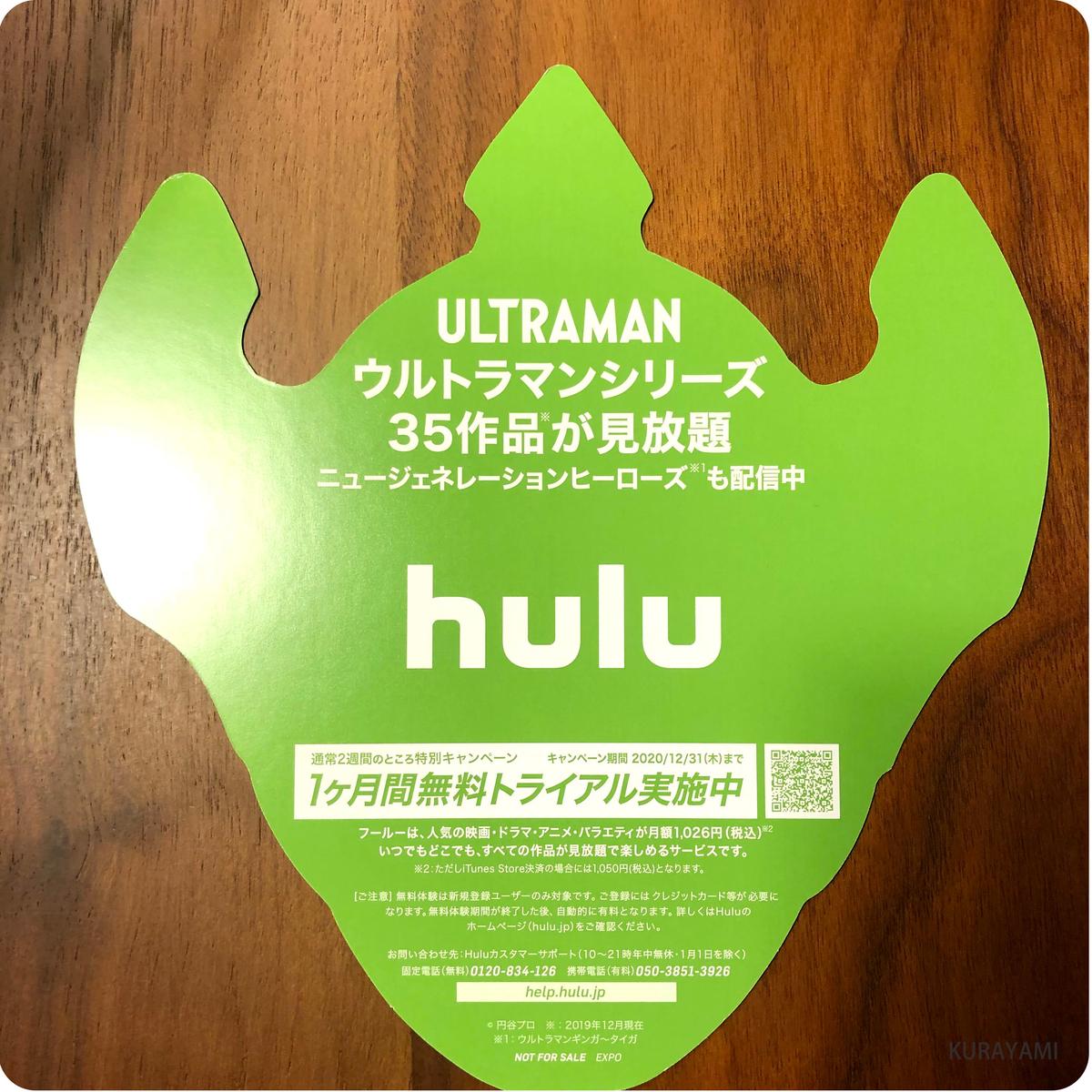ウルトラマンジードまとめブログ hulu 動画配信