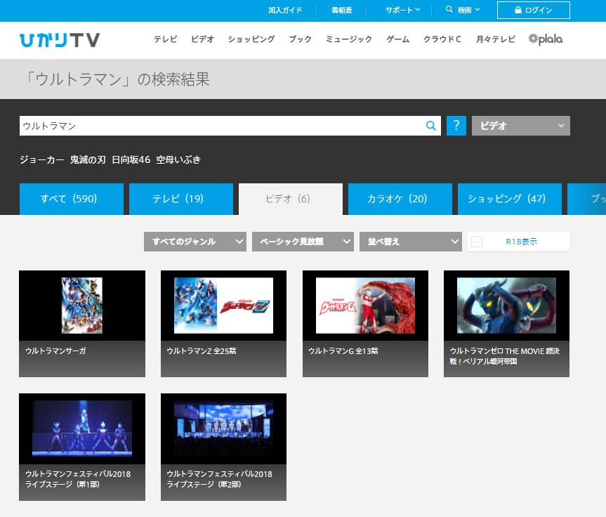 ひかりTV ウルトラマン 配信一覧 @ウルトラマンジードまとめブログ